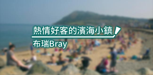 bray_cover1