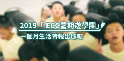 2019_ECC_Summer_Camp (1)