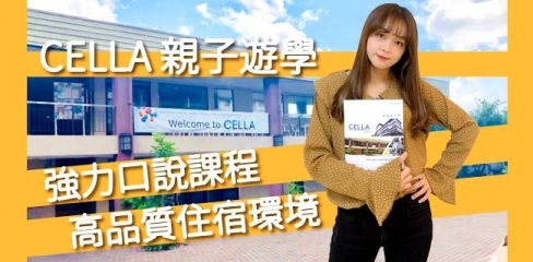 CELLA_Prmium_intro (1)