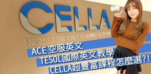CELLA_Uni_intro (1)