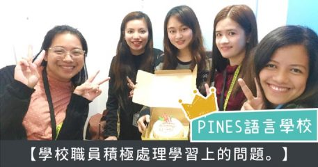 PINES_Share (1)